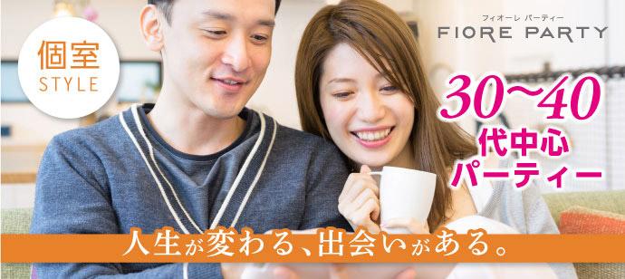 婚活 福岡 40代